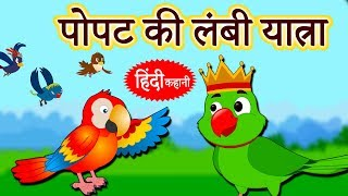 पोपट की लंबी यात्रा | Hindi Story for Children | Hindi Kahaniya For Kids | Kids Stories In Hindi