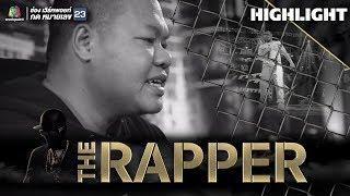 โตโย KQ | THE RAPPER