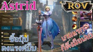 Garena RoV Thailand-รีวิวAstridซื้อมาเล่นเกมแรกก็ตึงเลย
