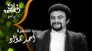 سينما القاهرة׃ مع المخرج أحمد فؤاد درويش وأفلامه التسجيلية