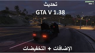 قراند 5 ( تحديث GTA V 1.38 الاضافات + تعديل السيارة الجديدة )