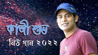 Kazi shuvo live concert - কাজী শুভ'র লাইভ কনসার্ট দেখুন