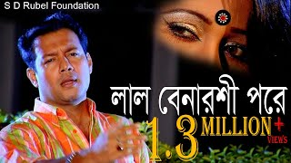 Lal Benaroshi Pore (লাল বেনারশি পরে )  || S D Rubel || HD Video Song || SDRF