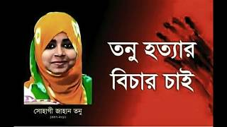 The real story of Sohagi Jahan Tonu. Who was Rap and Murdered at Comilla Cantonment