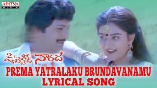 Prema Yatralaku Brundavanamu Full Song With Lyrics - Detective Naarada Songs - Mohanbabu, Mohini