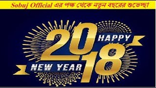 Happy New Year 2018   Bangla Kobita Notuner Agamone