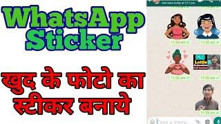 Whatsapp sticker. Make own sticker.