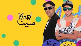 Ghazzar mamlouk - مليت - Malit ft cheb samadi ft rose noire