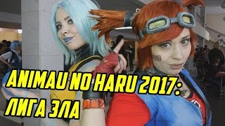 ANIMAU NO HARU 2017: Лига Зла Cosplay Highlights