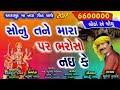 સ ન તન મ ર પ ર ભર સ ન ઈ ક અ બ જ ન ય સ ન ગ Sonu Tane Mara Par Bharoso Nai Ke By Mukesh Tha mp3