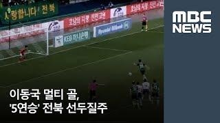 이동국 멀티 골, '5연승' 전북 선두질주 [뉴스데스크]