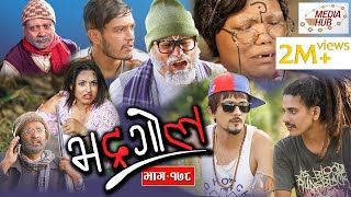 Bhadragol, Episode-178, 28-September-2018, By Media Hub Official Channel