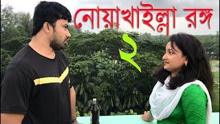 নোয়াখাইল্লা রঙ্গ ২ | Noakhailla Ronggo 2 | Noakhali Entertainment | Noakhali + Lakshmipur + Feni