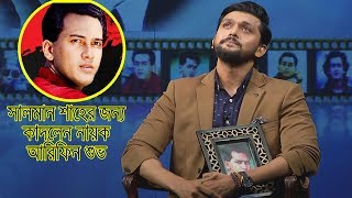 টিভি অনুষ্ঠানে এসে সালমান শাহের কাদলেন আরিফিন শুভ | Salman shah | Arefin Shuvo | Bangla News Today