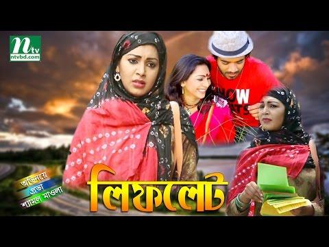 Xxx Mp4 Liflet L লিফলেট L Sadia Jahan Prova Shyamol Mowla Shatabdi Wadud L NTV Natok 3gp Sex