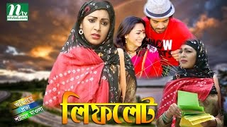 "Most Viewed Bangla Natok ""Liflet"" (লিফলেট) by Sadia Jahan Prova, Shyamol l NTV Drama & Telefilm"