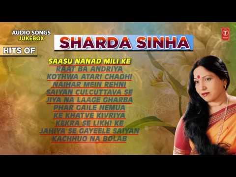 HITS OF SHARDA SINHA { शारदा सिंहा  } [ Bhojpuri Audio Songs Collection Jukebox ] 2016