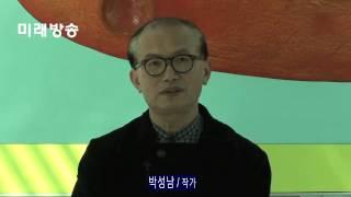 [미래방송] 서희갤러리, 소통과 화합으로 '세월호 아픔 치유'