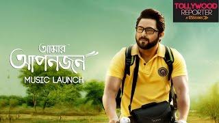 Amar Aponjon Music Launch | Soham | Subhashree | Mainak | Dolaan | Raja Chanda