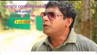 bangla comedy natok keia pagol by mosharraf karim