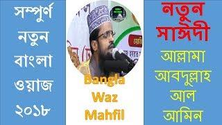 Bangla Waz 2018 | New Islamic Waz Moulana Abdullah Al Amin in Kutubdia (Part 06) | Bangla Waz Mahfil