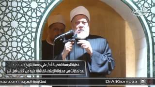 خطبة الجمعة لـ أ.د علي جمعة بعد لحظات من محاولة الإعتداء الفاشلة عليه من كلاب أهل النار - 5-8-2016