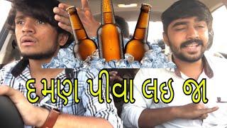 નવી ગાડી લીધી તો દમણ પીવા લઇ જા ચલ || Dhaval domadiya