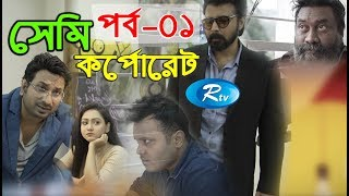 Semi Corporate | EP - 1 | Afran Nisho | Aparna Ghosh | Saju Khadem | Bangla Serial Drama | Rtv
