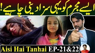 Aisi Hai Tanhai Episode 21 & 22 | Teaser Promo Review | ARY Digital Drama | Justice for Zainab