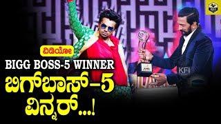 Bigg Boss Kannada Season 5 Winner | Celebraties Opinion | Big Boss 5 Kannada | Bigg Boss 5 Winner