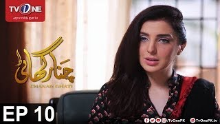 Chanar Ghati | Episode 10 | TV One Drama | 11th October  2017