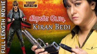 KIRAN BEDI | Kiran Bedi tamil Full Length Movie |  Kiran Bedi action dubbed  thriller movies 2015