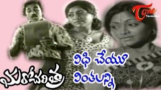 Vidhi Cheyu Vintallanni Song || Maro Charithra Movie Songs || Kamal Haasan | Saritha