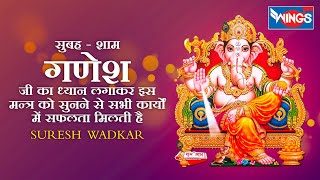 Ganesh Mantra - Om Gan Ganpataye Namo Namah By Suresh Wadkar - Very Powerful Mantra For Success