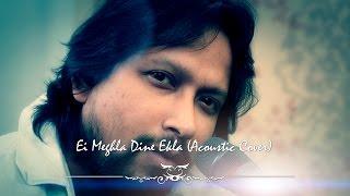 Ei Meghla Dine Ekla (Acoustic Cover)-KolkataVideos ft. Kunal Biswas,Timir Biswas &Abhinaba Mukherjee