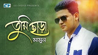 Tumi Chara | Mamun | Music Video Song