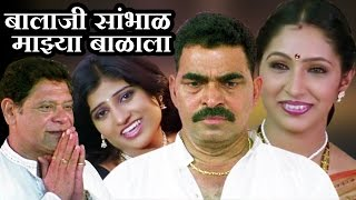 Balaji Sambhal Majhya Balala | Marathi Full Movie