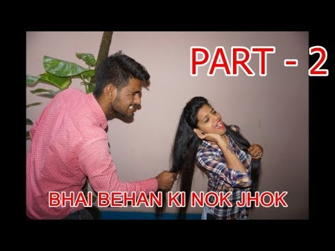 Xxx Mp4 BHAI BEHAN KI NOK JHOK PART 2 BY KHURAFATI SINGH 3gp Sex