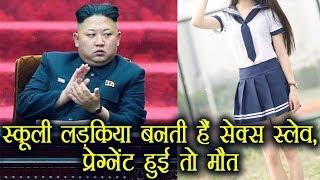 Kim Jong-un स्कूली लड़कियों को बनाता है सेक्स स्लेव, Pregnant होने पर देता है मौत   वनइंडिया हिंदी
