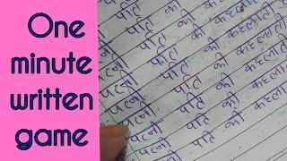 Nari ek naam anek. One minute written game for ladies kitty party. (Paper fun game).