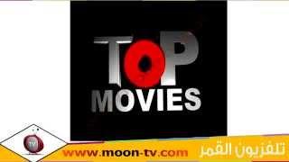 تردد قناة توب موفيز Top Movies TV لافلام الرعب على نايل سات
