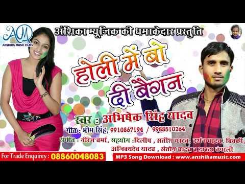 Xxx Mp4 होली में बैगन बो दी Ll सिंगर अभिषेक सिंह यादव Ll Bhojpuri Letest Holi Song 2018 3gp Sex