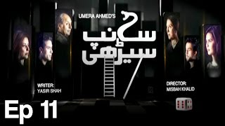 Saanp Seerhi - Episode 11 on  Express Entertainment