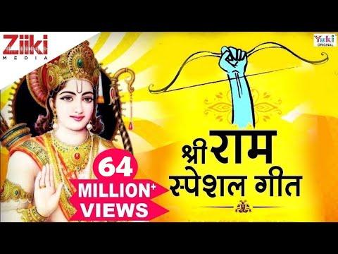 Xxx Mp4 मंगल भवन अमंगल हारी रामायण चौपाइयां श्री राम भजन मुकेश बागड़ा जय श्री राम 3gp Sex