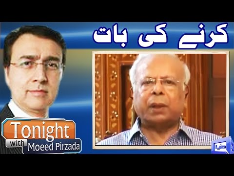 Xxx Mp4 Pakistani Economic News From D C Tonight With Moeed Pirzada 26 March 2017 Dunya News 3gp Sex