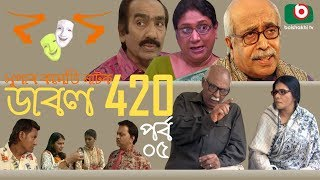 Bangla Funny Natok | Double 420 | EP 05 | Mir Sabbir, Prosun Azad, Faruk Ahmed,  Shirin Bokul