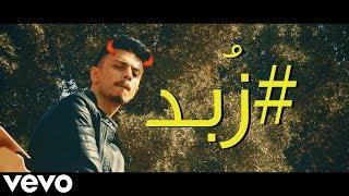 هنودي أوسوم - #زُبد ( فيديو كليب حصري) | 2018