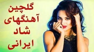 Persian Dance Music 2018| Persian Party Songs | بهترین آهنگ های شاد ایرانی برای رقص و پارتی