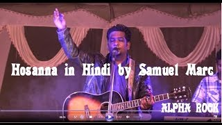 Hosanna Hillsong Hindi by Samuel Marc