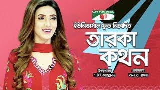 Taroka Kathon | Bidya Sinha Mim | Birthday Special | Channel i TV